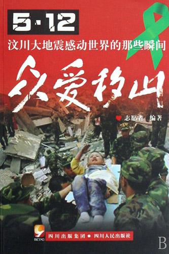 汶川地震志愿者照片_新书面市(6月18日)--临海新闻网