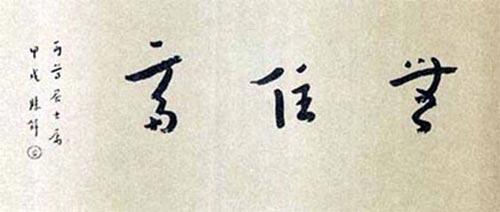 古诗词10 - 中国文学《瀚墨书斋》 -