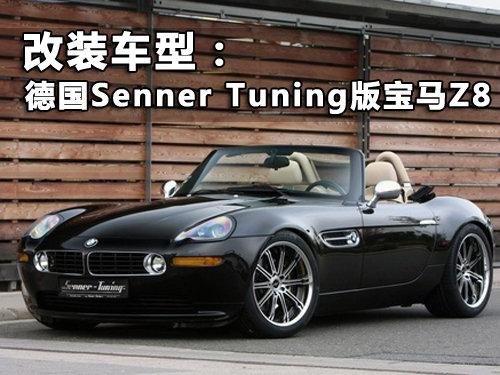 改装车型 德国Senner Tuning版宝马Z8