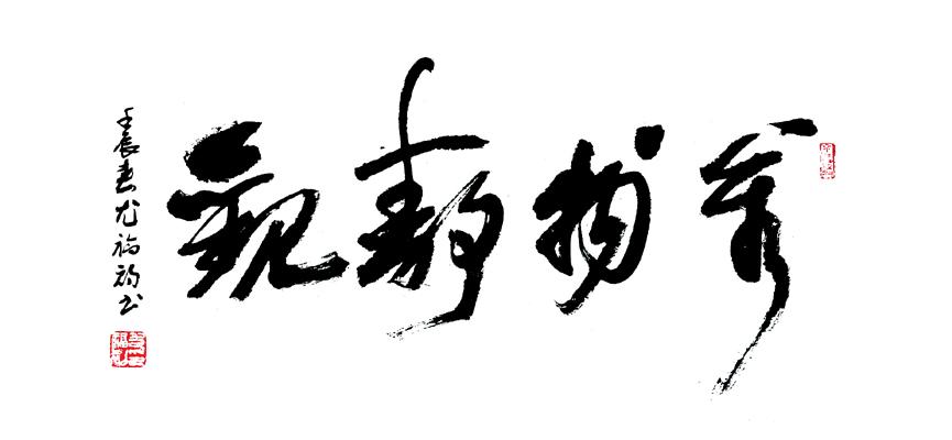 尤福初书法作品选登--临海新闻网